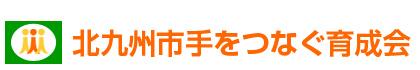 北九州市手をつなぐ育成会(親の会)ロゴ